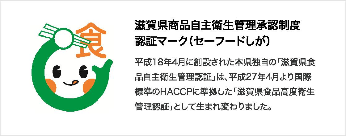 滋賀県商品自主衛生管理承認制度認証マーク(セーフードしが)