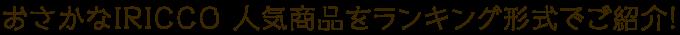 おさかなIRICCO 人気商品をランキング形式でご紹介!